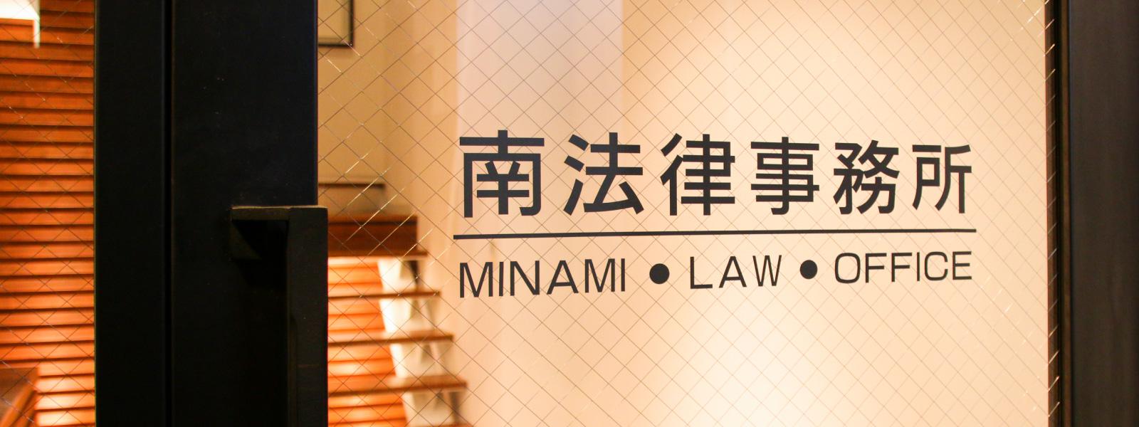 京都の南法律事務所_エントランス
