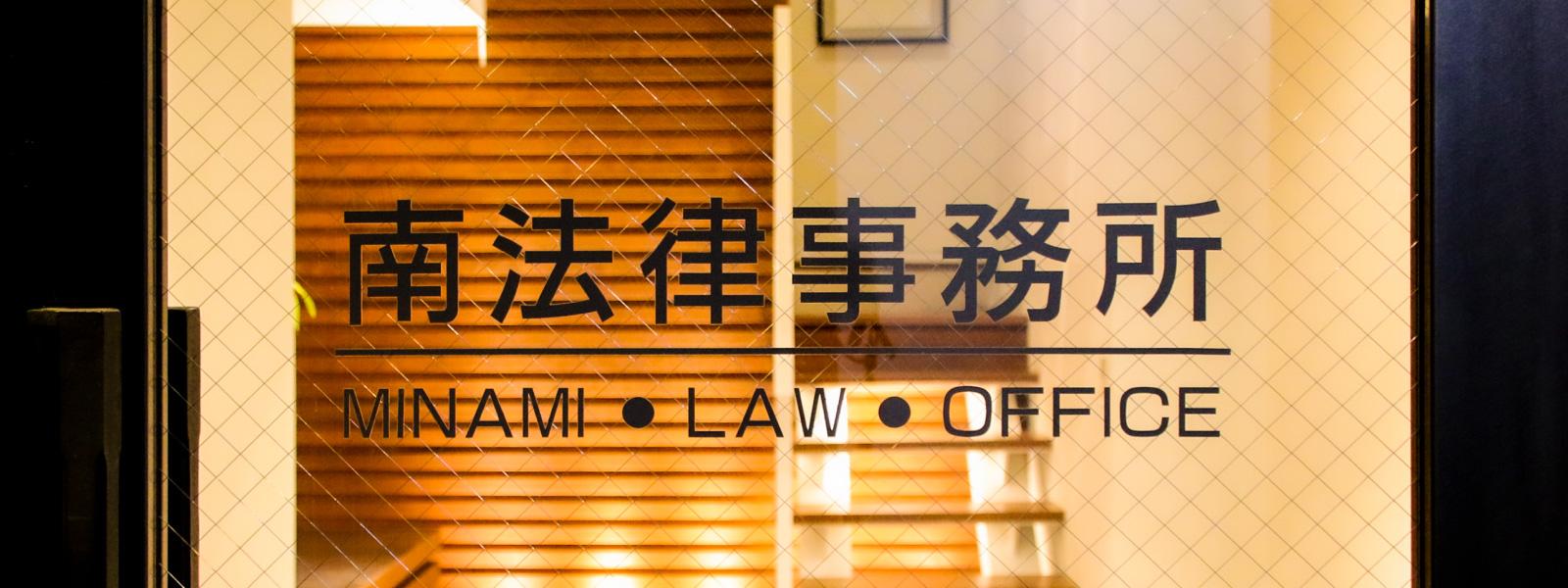 京都の法律事務所